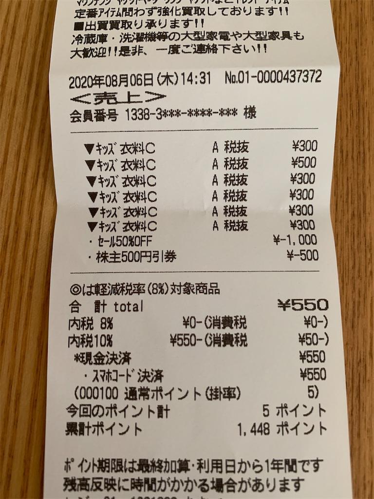 f:id:tokikomama:20200810113725j:plain