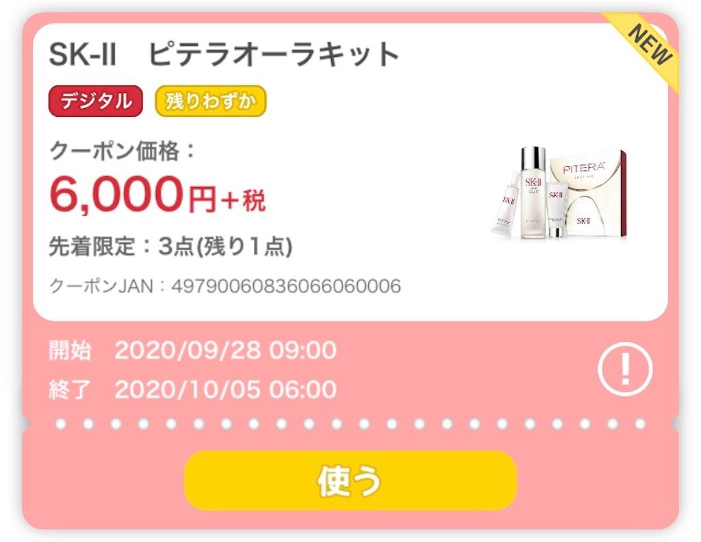 f:id:tokikomama:20200929213310j:plain