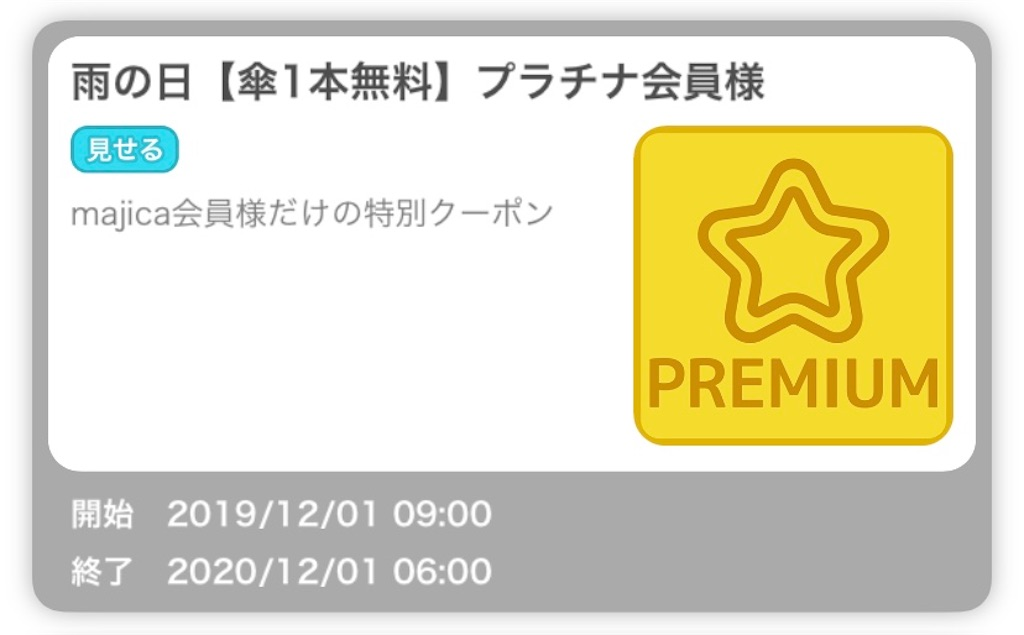 f:id:tokikomama:20200929213317j:plain