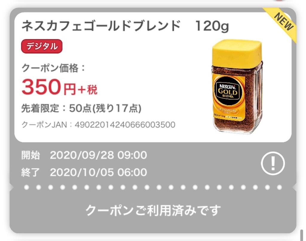 f:id:tokikomama:20200929213321j:plain