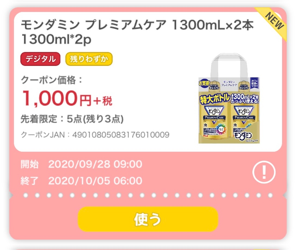 f:id:tokikomama:20200929213324j:plain