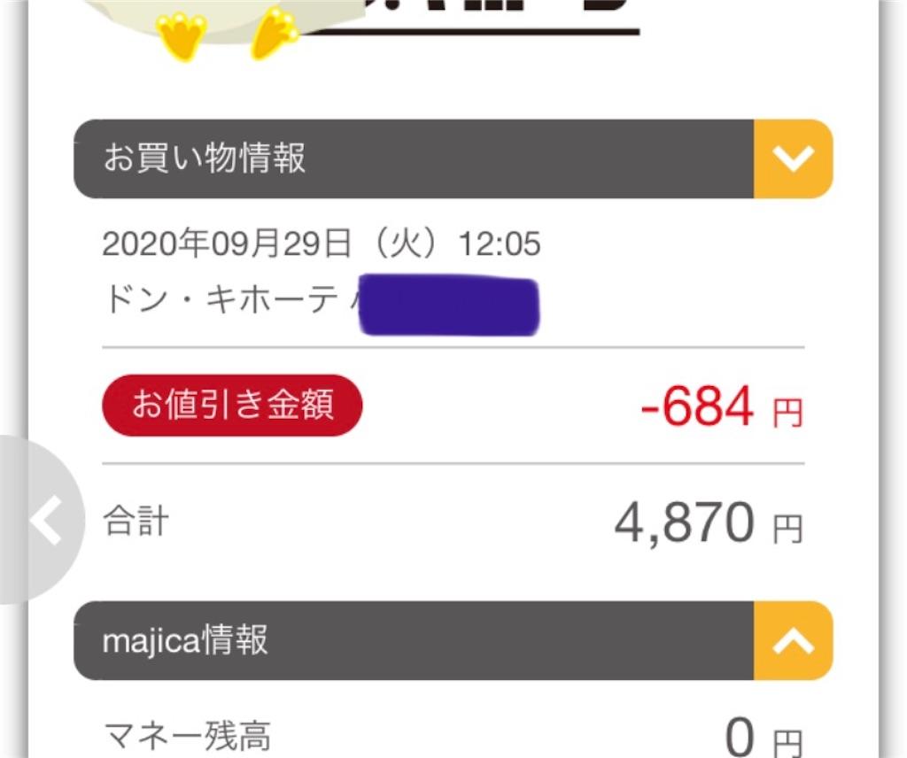 f:id:tokikomama:20200929213728j:plain