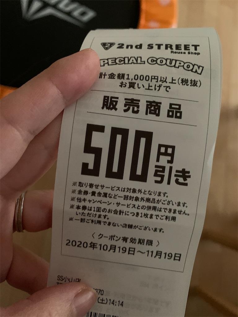 f:id:tokikomama:20201017145755j:plain