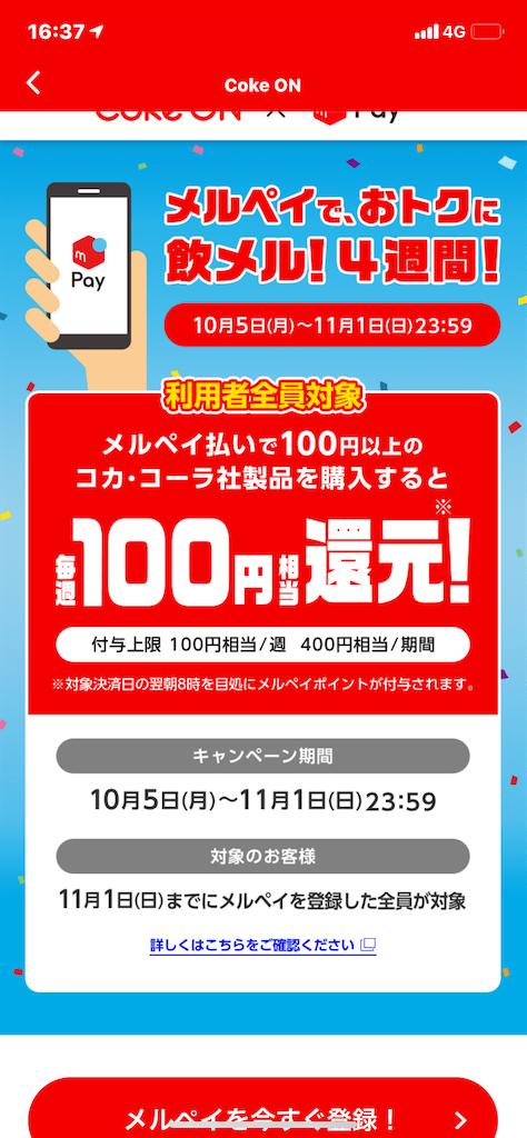 f:id:tokikomama:20201019165414p:plain