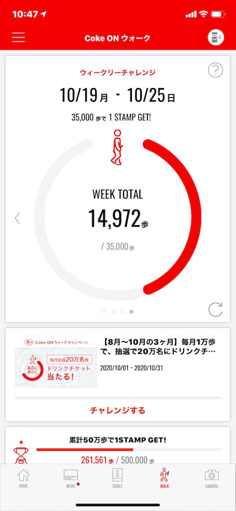 f:id:tokikomama:20201020105113p:plain