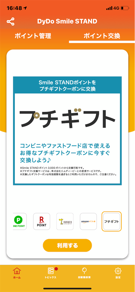 f:id:tokikomama:20201021165418p:plain