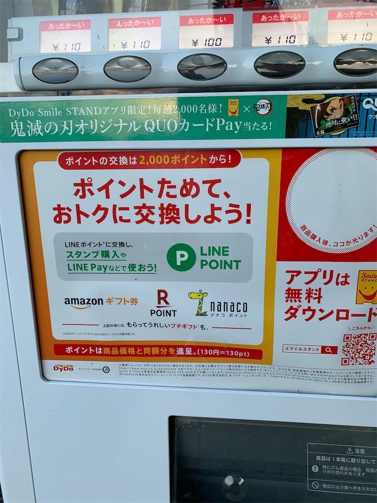 f:id:tokikomama:20201021165421j:plain