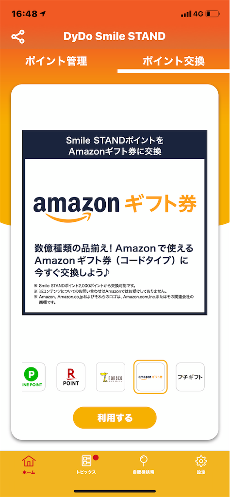 f:id:tokikomama:20201021165434p:plain