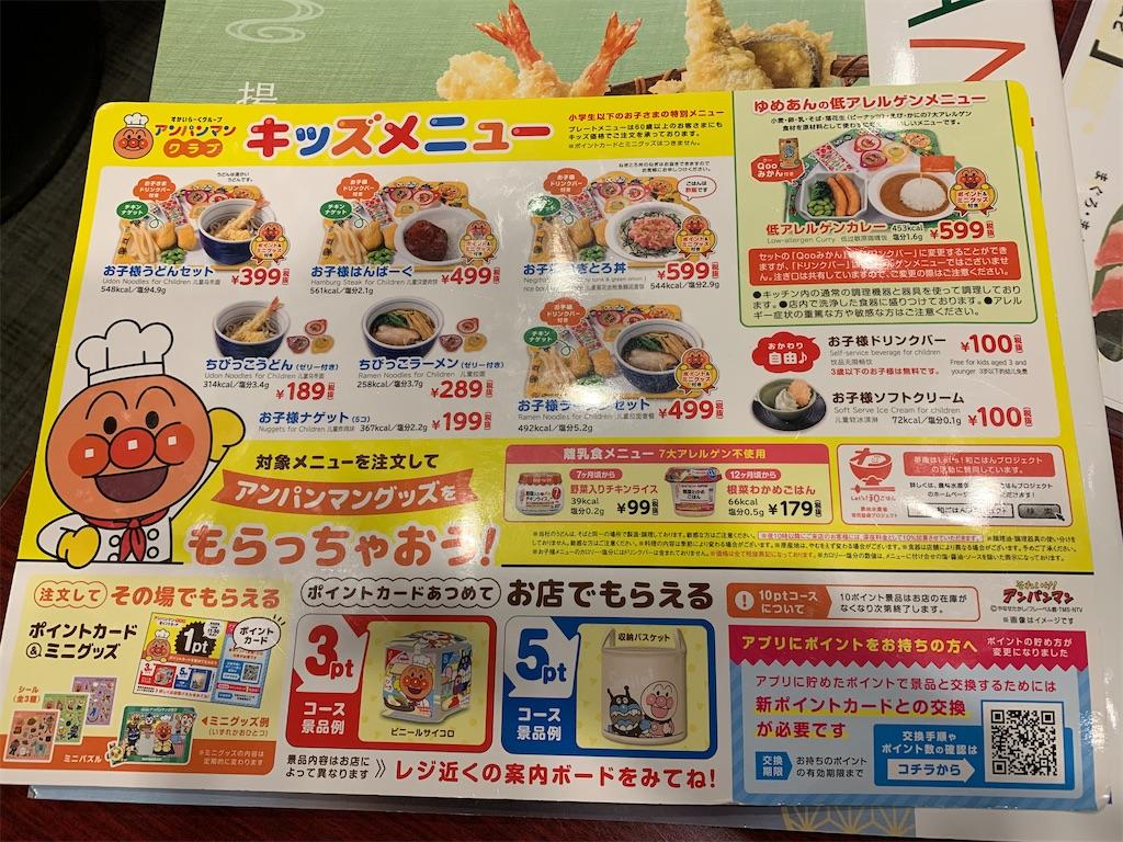 f:id:tokikomama:20201025080145j:plain