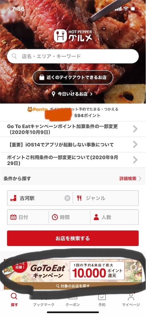 f:id:tokikomama:20201026101145j:image
