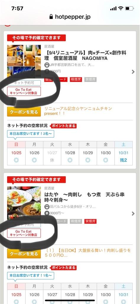 f:id:tokikomama:20201026101237j:image