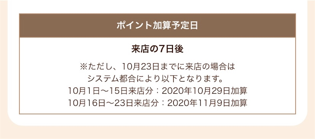 f:id:tokikomama:20201026144448j:image