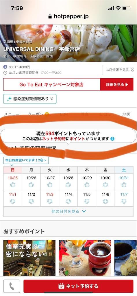 f:id:tokikomama:20201026145420j:image