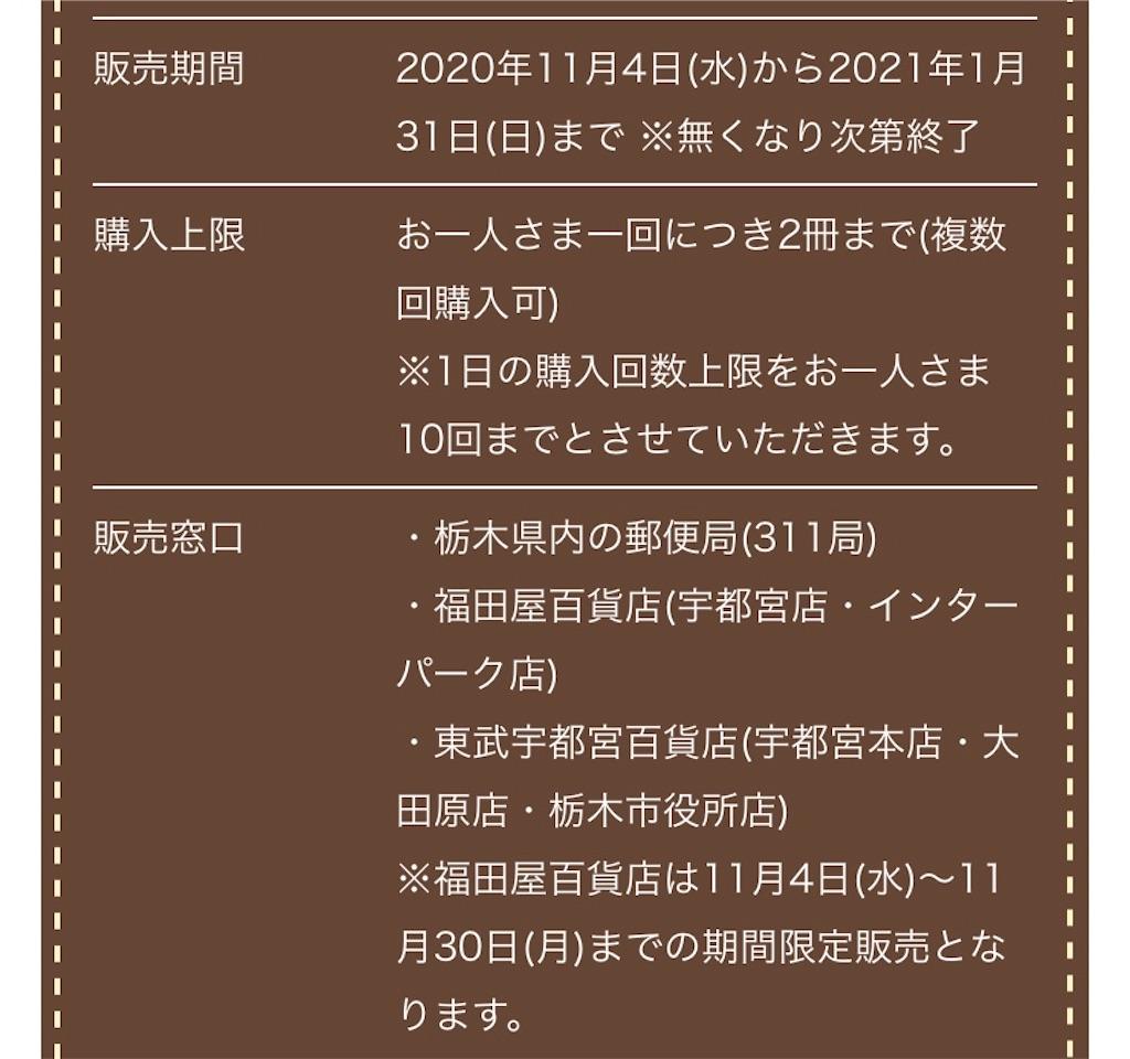 f:id:tokikomama:20201029135146j:plain