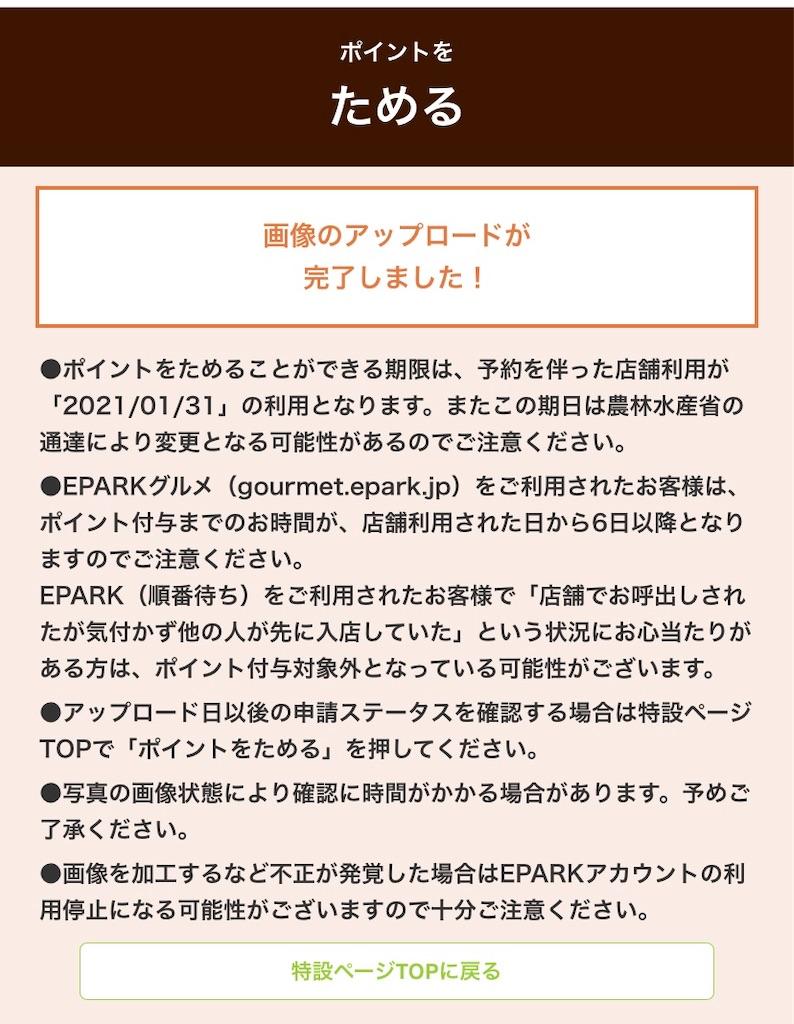 f:id:tokikomama:20201030222126j:plain