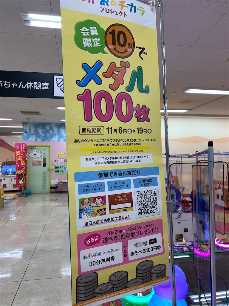 f:id:tokikomama:20201107172735j:plain