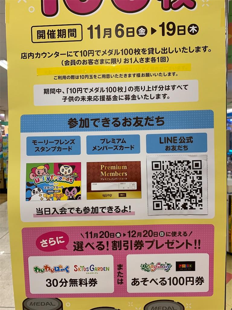 f:id:tokikomama:20201107172834j:plain