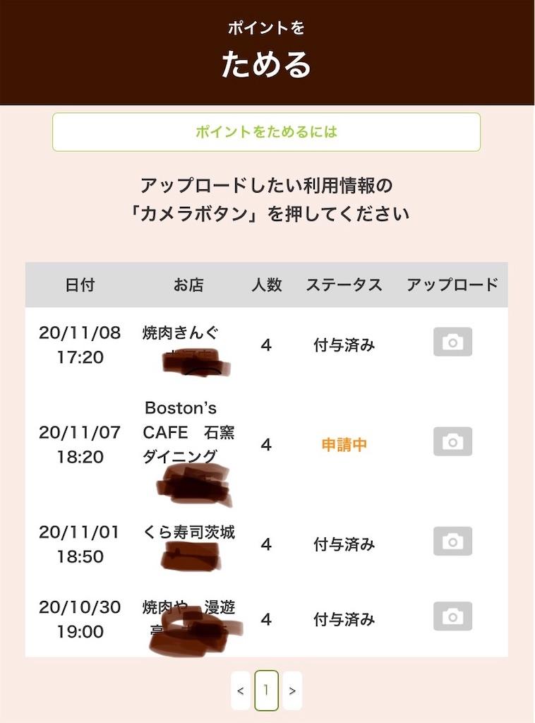 f:id:tokikomama:20201108220736j:plain