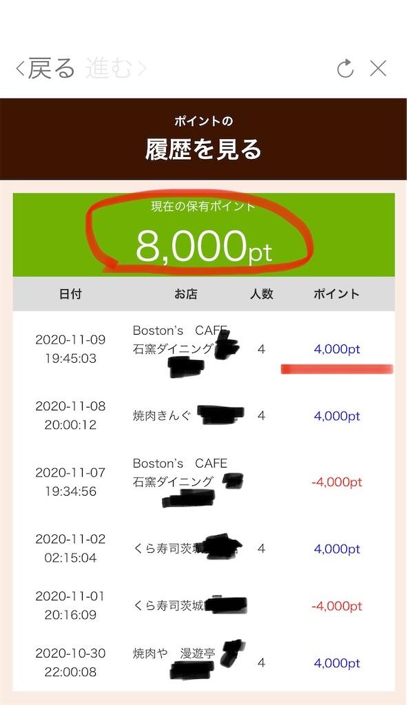 f:id:tokikomama:20201110165346j:image