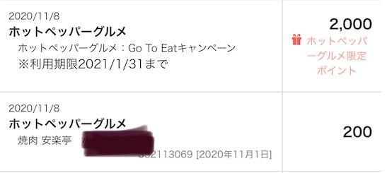 f:id:tokikomama:20201110185546p:plain