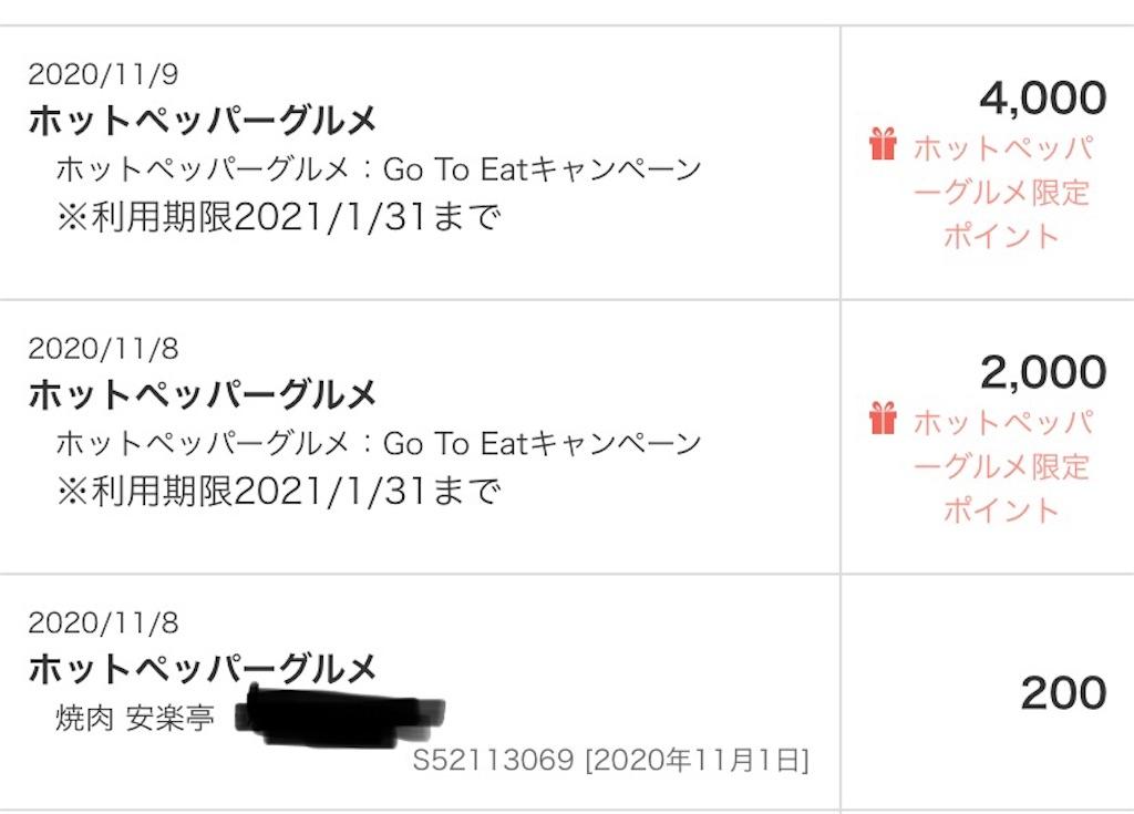 f:id:tokikomama:20201110190430j:image