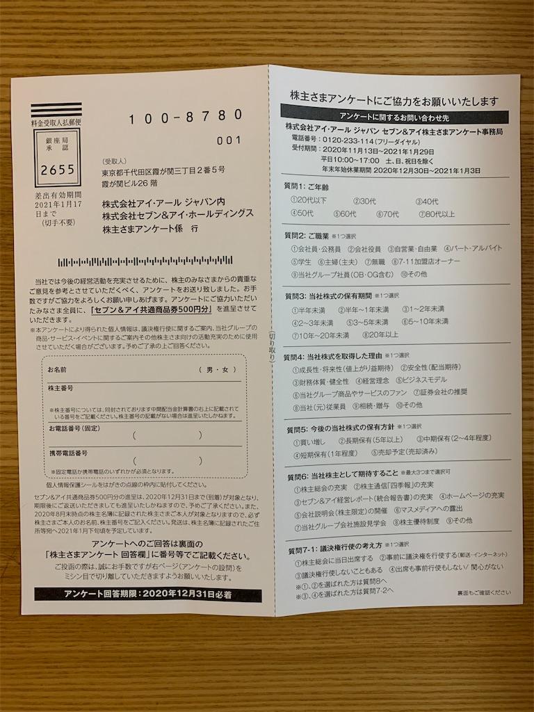 f:id:tokikomama:20201113172047j:image