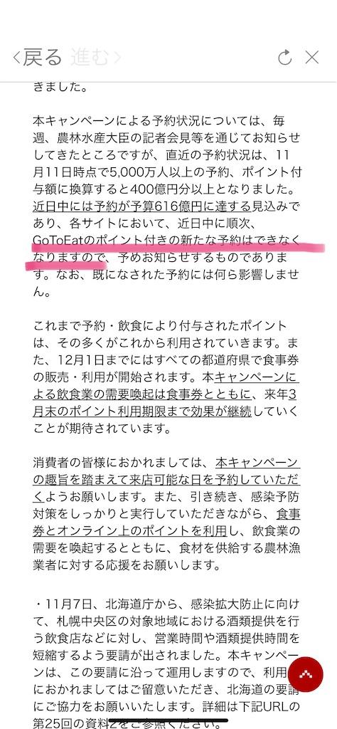 f:id:tokikomama:20201113191215j:image