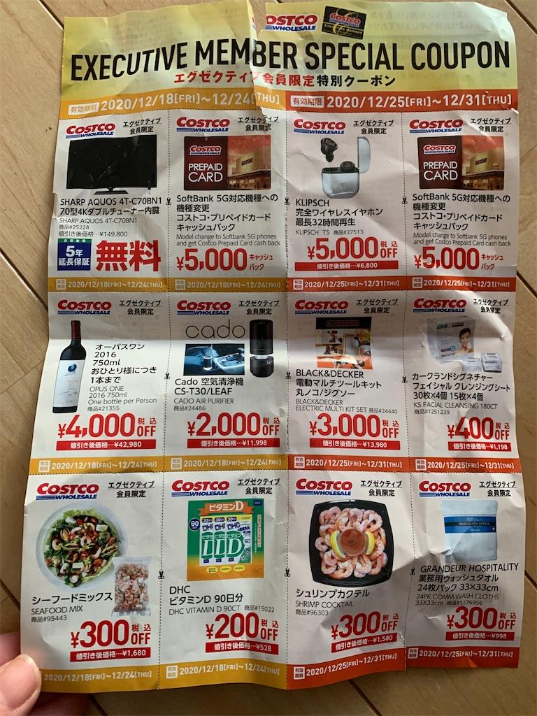 f:id:tokikomama:20201220132030j:plain