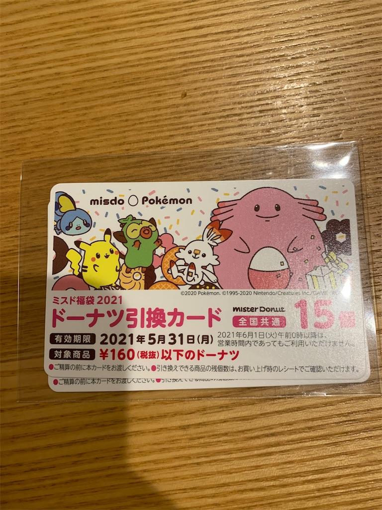 f:id:tokikomama:20201226211330j:plain