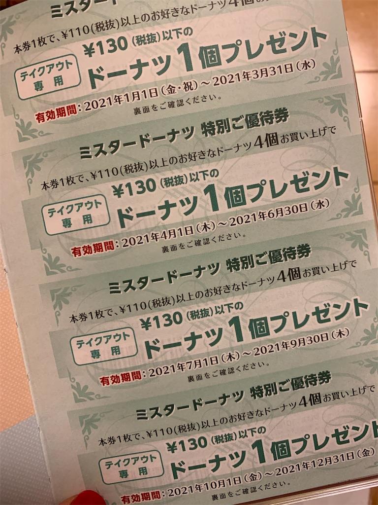 f:id:tokikomama:20201227042538j:plain