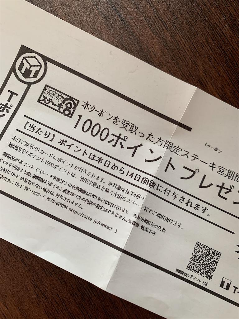 f:id:tokikomama:20210114094023j:image