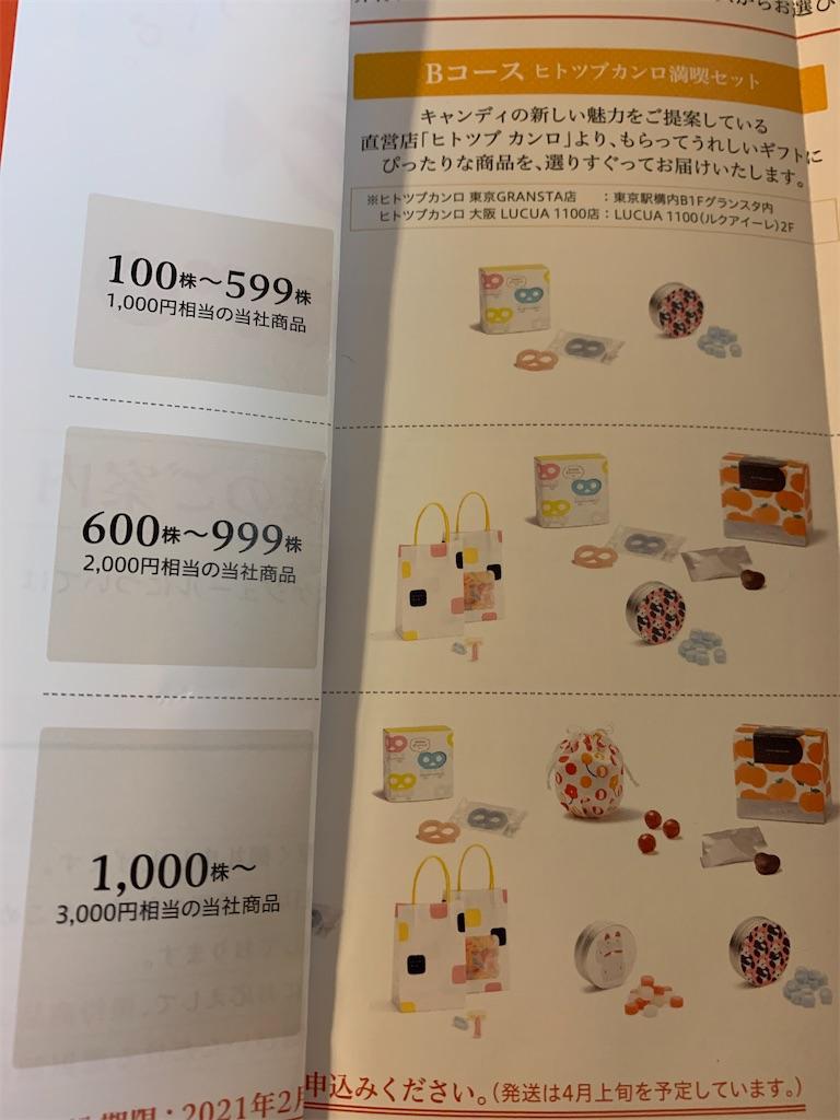 f:id:tokikomama:20210204173240j:plain