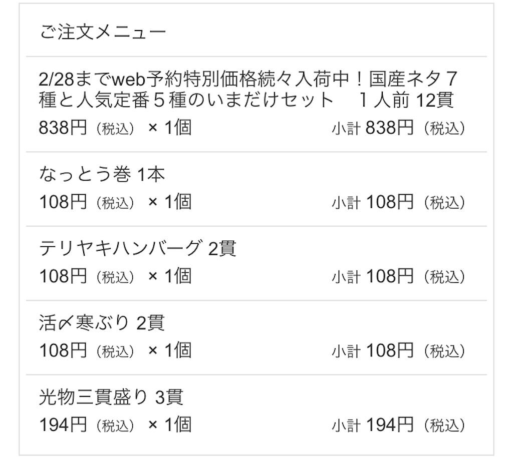 f:id:tokikomama:20210209132311j:plain