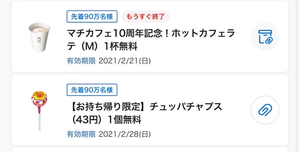 f:id:tokikomama:20210219143159j:image