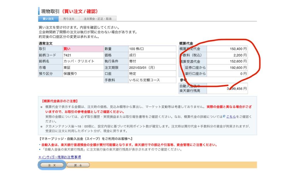 f:id:tokikomama:20210227070353j:image