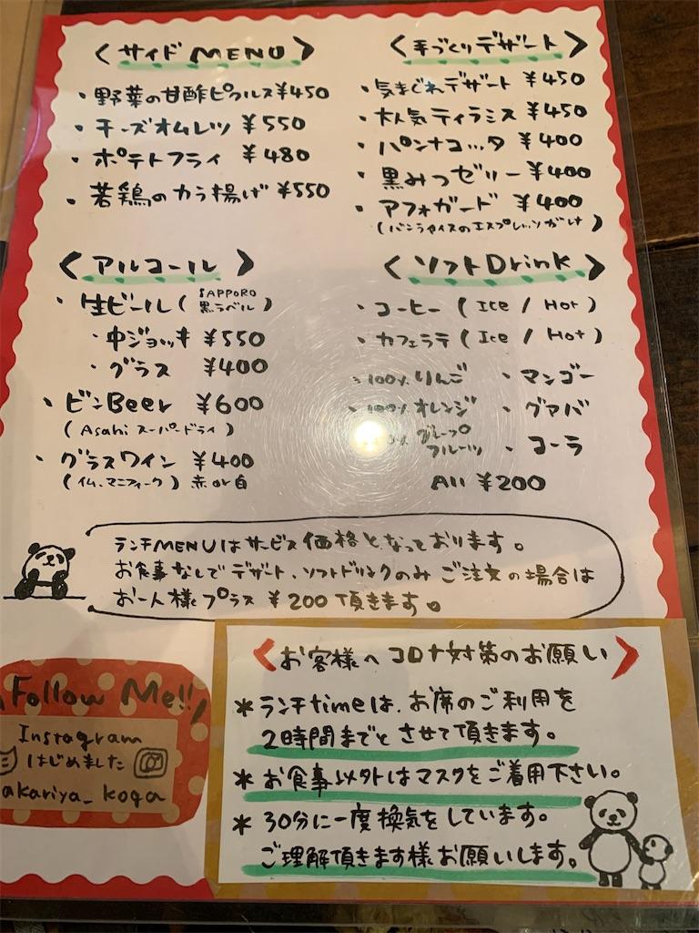 f:id:tokikomama:20210331125335j:plain