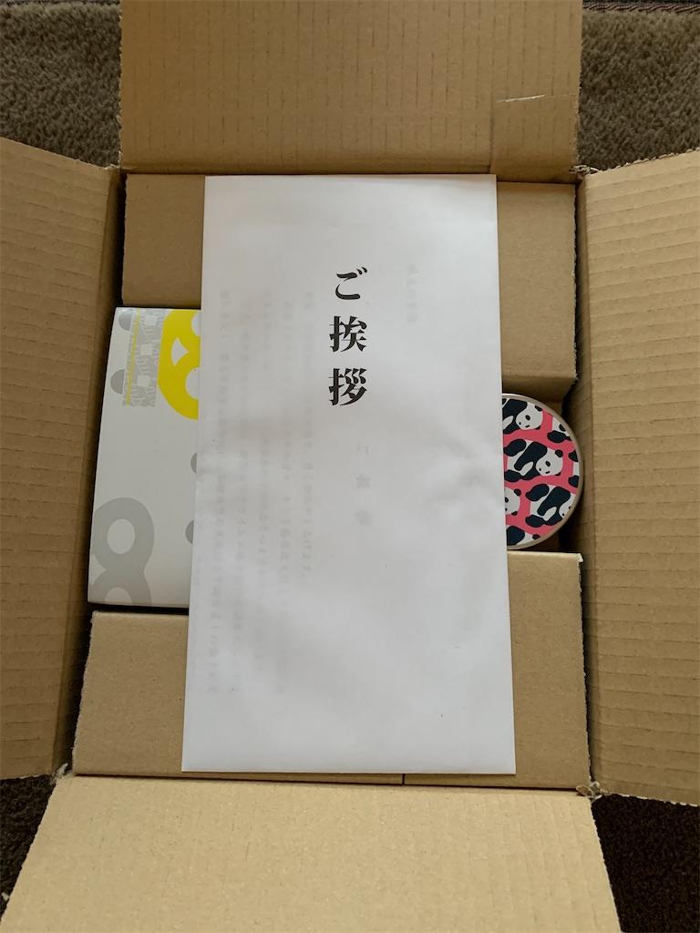 f:id:tokikomama:20210403140631j:plain