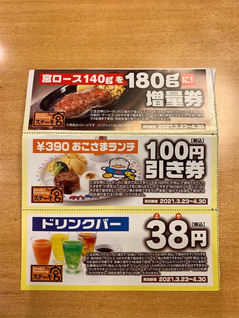 f:id:tokikomama:20210501205842j:plain