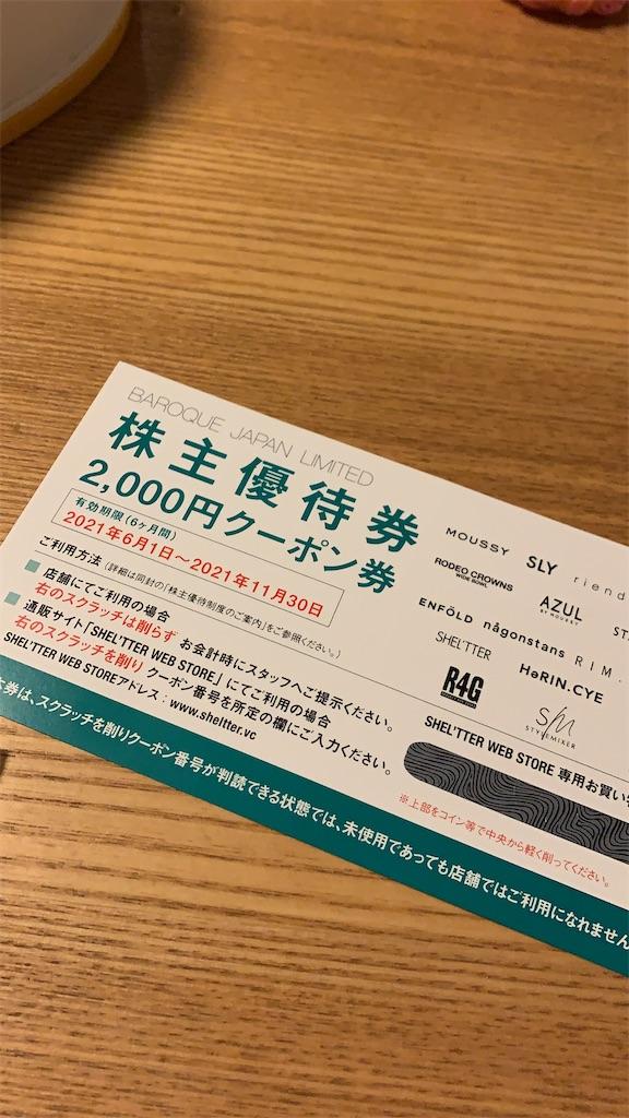 f:id:tokikomama:20210604165252j:plain