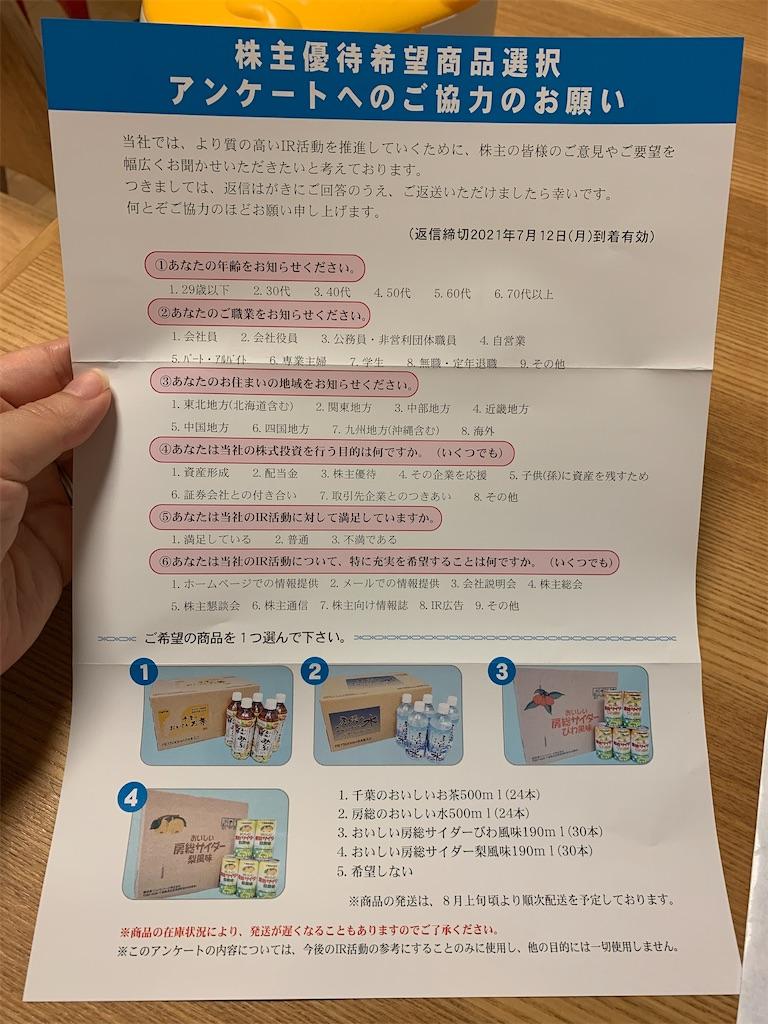 f:id:tokikomama:20210621173526j:image