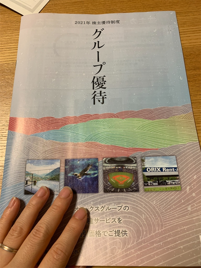f:id:tokikomama:20210630235154j:image