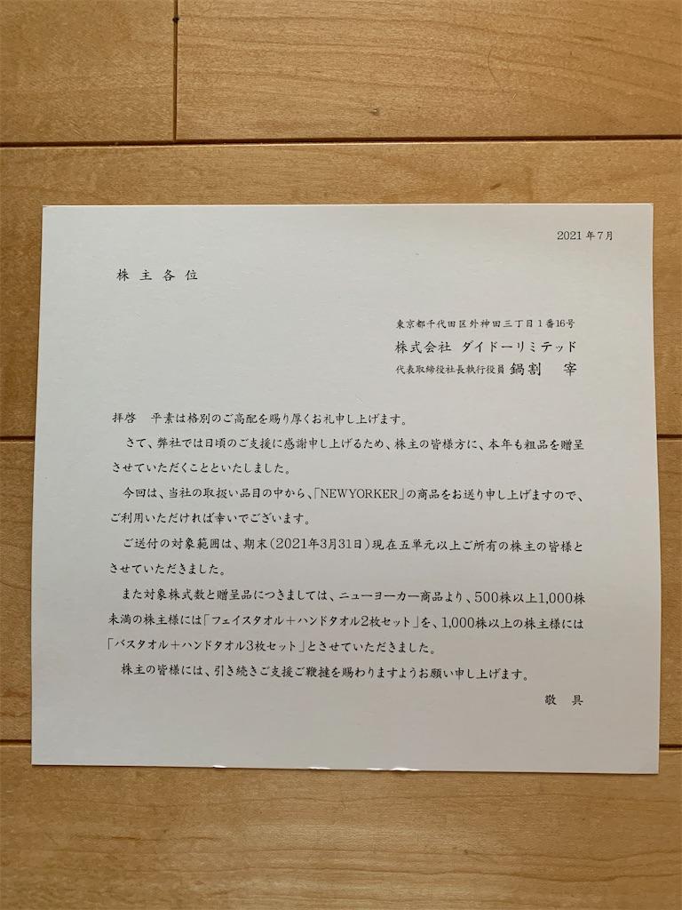 f:id:tokikomama:20210711095145j:plain