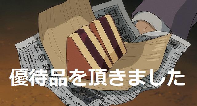 f:id:tokikomama:20210807220250p:plain