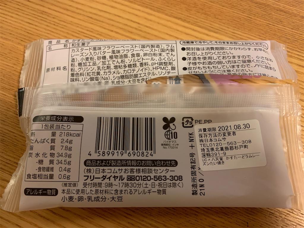 f:id:tokikomama:20210831193939j:plain