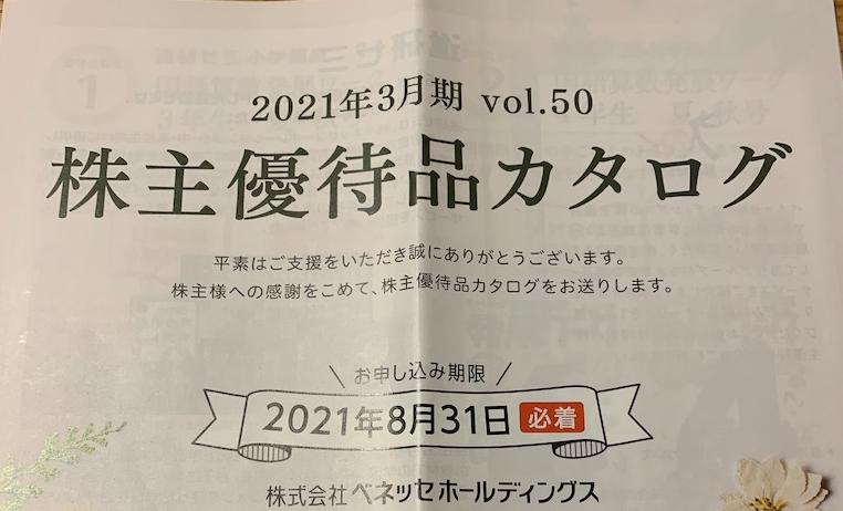 f:id:tokikomama:20210909103151p:plain