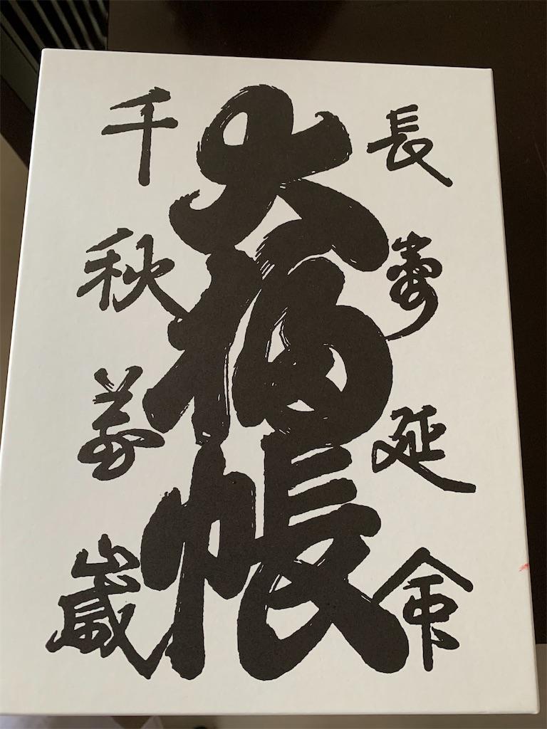 f:id:tokikomama:20211002195925j:plain