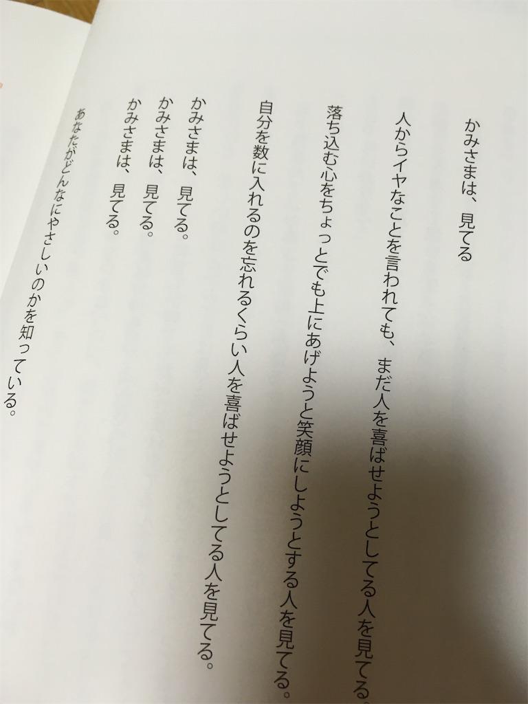 f:id:tokikotoba:20200413224350j:image
