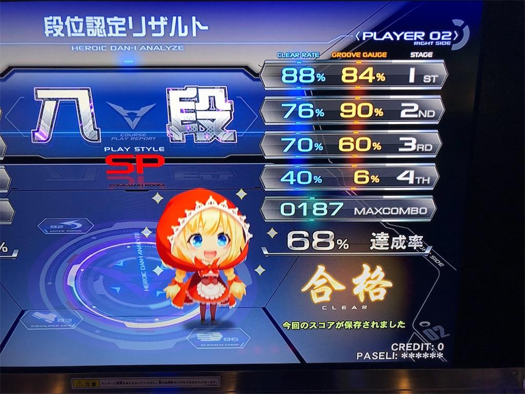 f:id:tokikuru3:20191020004413j:image
