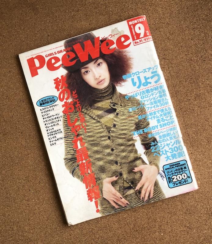 モデル、女優、シンガーのりょう『PeeWee』表紙