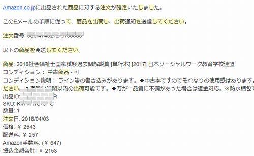 f:id:tokinokane1010:20180404190001j:plain